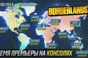 Точное расписание начала галактического хаоса в Borderlands 3 на ПК и консолях