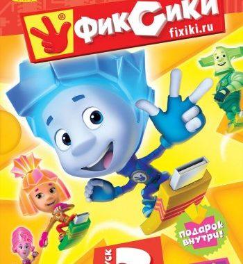 Фиксики (1-3 сезоны: 1-143 серии + Бонусы) (2010-2018)