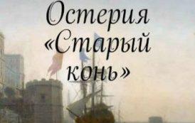 Виталий Останин - Цикл «Остерия Старый конь» [4 книги] (2018) FB2
