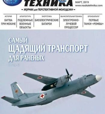 Наука и техника №03 (Март) (2019) PDF