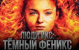 Люди Икс: Тёмный Феникс / Dark Phoenix (2019) HDRip-AVC от ExKinoRay | Sub