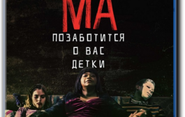 Ма / Ma (2019) BDRip от Twister & ExKinoRay | iTunes