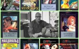 Джон Макдональд - Сборник произведений (1981-2004) FB2