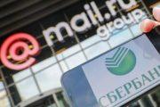Сбербанк до конца года собирается стать совладельцем Mail.ru