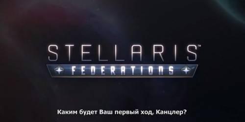 Stellaris: Federations — релизный трейлер в переводе от GW