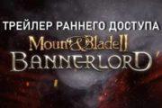 Mount & Blade 2: Bannerlord уже в раннем доступе Steam (видео)