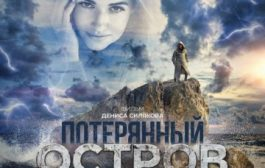 Потерянный остров (2019)