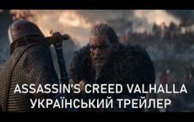Український трейлер Assassin's Creed Valhalla