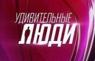 Удивительные люди (4 сезон) (1-9 серия) (2019)