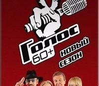 Голос 60+ (2 сезон) (1-4 серии) (2019)