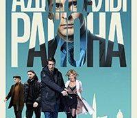 Адмиралы района (1-12 серии) (2020)