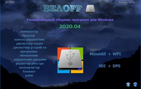 BELOFF 2020.04 minstall vs wpi PC / Русский | ISO