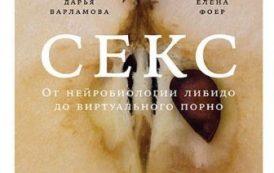 Дарья Варламова, Елена Фоер - Секс. От нейробиологии либидо до виртуального порно. Научно-популярный гид (2018) FB2