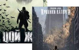 Григорий Ярцев - Цикл «Хроники Каторги» 2 книги (2017) FB2