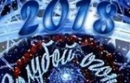 Новогодний Голубой огонек (2019)