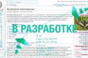 Дизайн «Википедии» обновится впервые за десять лет