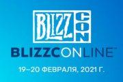 Следующий фестиваль BlizzCon пройдёт 19–20 февраля в цифровом формате