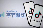 ByteDance настаивает, что сохранит контроль над бизнесом TikTok в США