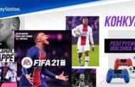PlayStation запускає конкурс для шанувальників FIFA