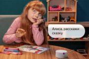 Голосовая помощница «Алиса» научилась отличать детей от взрослых