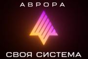 Российскую мобильную ОС «Аврора» задействуют в медицинских учреждениях, школах и вузах