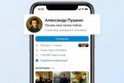 «ВКонтакте» и «Одноклассники» начали помечать страницы умерших пользователей
