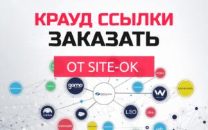 2 задачи, которые можно решить, приобретя крауд ссылки в компании «Site Ok»
